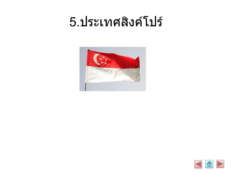 5. ประเทศสิงค์โปร์