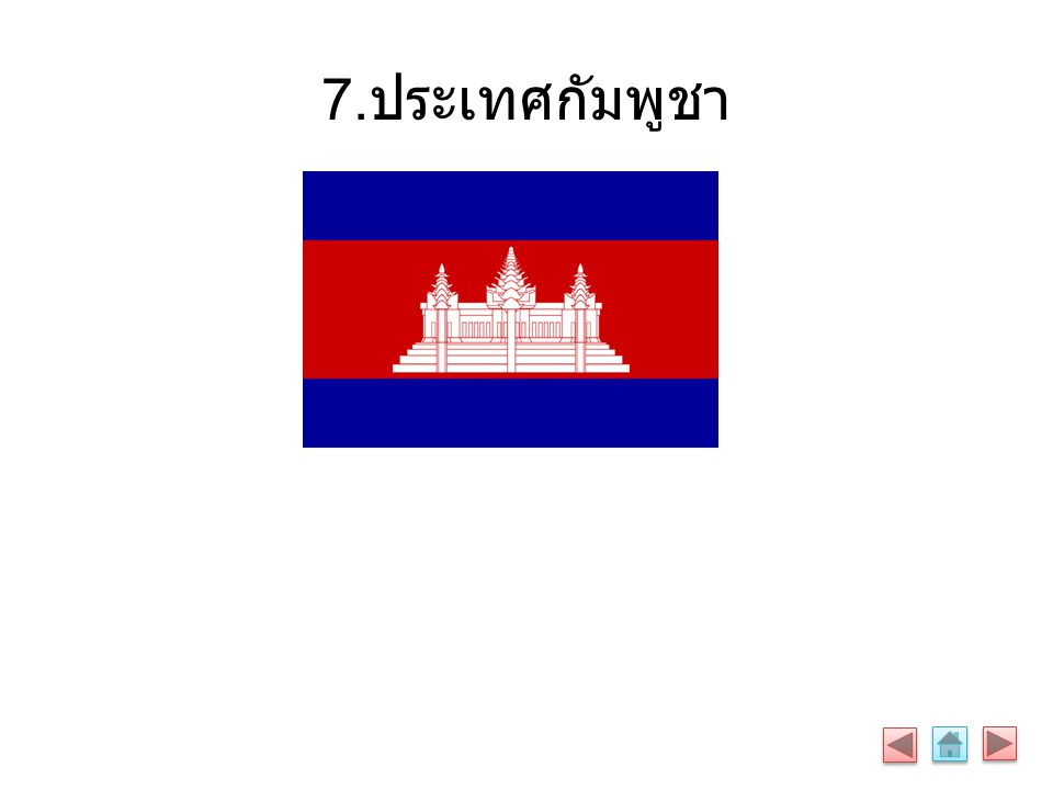7. ประเทศกัมพูชา