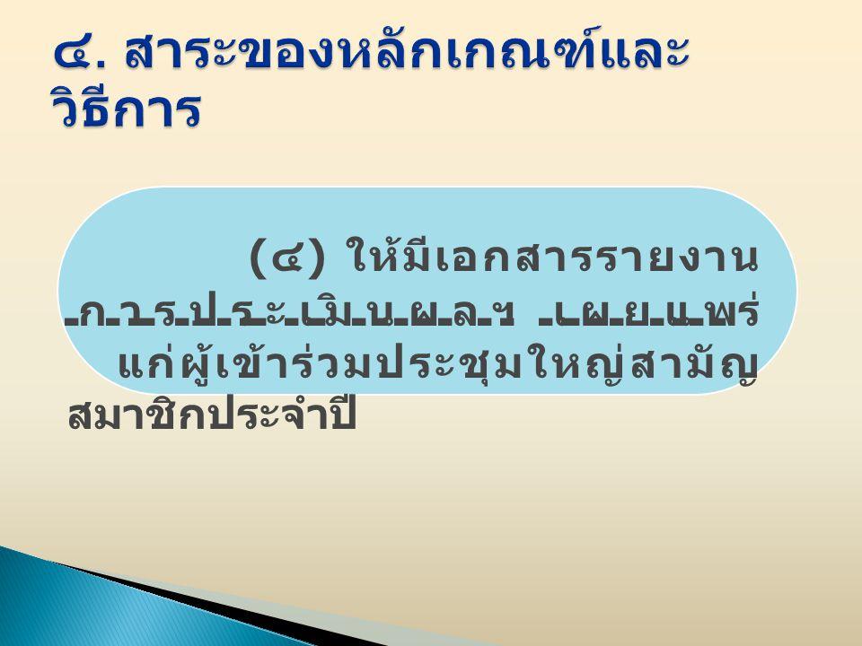 ( ๔ ) ให้มีเอกสารรายงาน การประเมินผลฯ เผยแพร่ แก่ผู้เข้าร่วมประชุมใหญ่สามัญ สมาชิกประจำปี