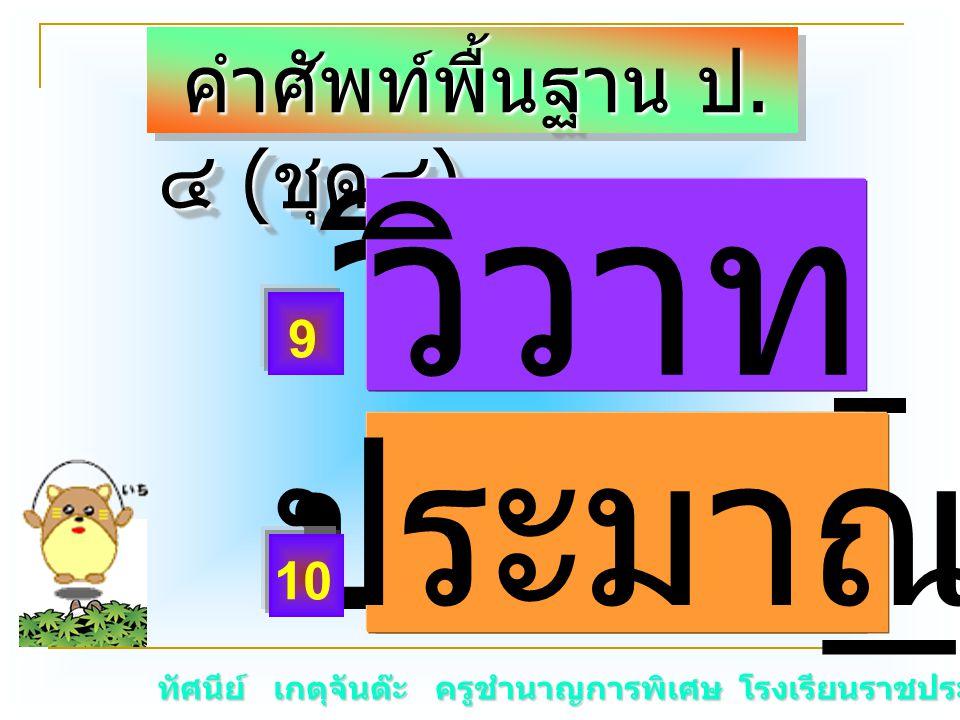ทัศนีย์ เกตุจันต๊ะ ครูชำนาญการพิเศษ โรงเรียนราชประชานุเคราะห์ ๑๕ คำศัพท์พื้นฐาน ป. ๔ ( ชุด๔ ) คำศัพท์พื้นฐาน ป. ๔ ( ชุด๔ ) วิวา _ ประมา _ ประมาณ 9 10