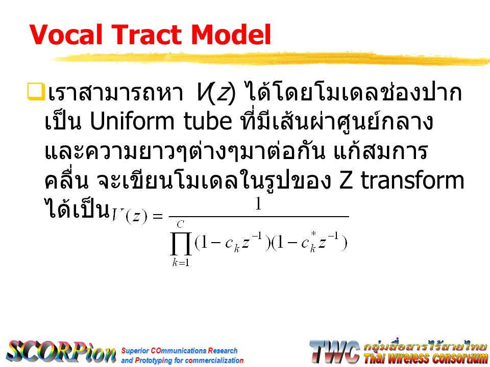 Superior COmmunications Research and Prototyping for commercialization Vocal Tract Model  เราสามารถหา V(z) ได้โดยโมเดลช่องปาก เป็น Uniform tube ที่มี