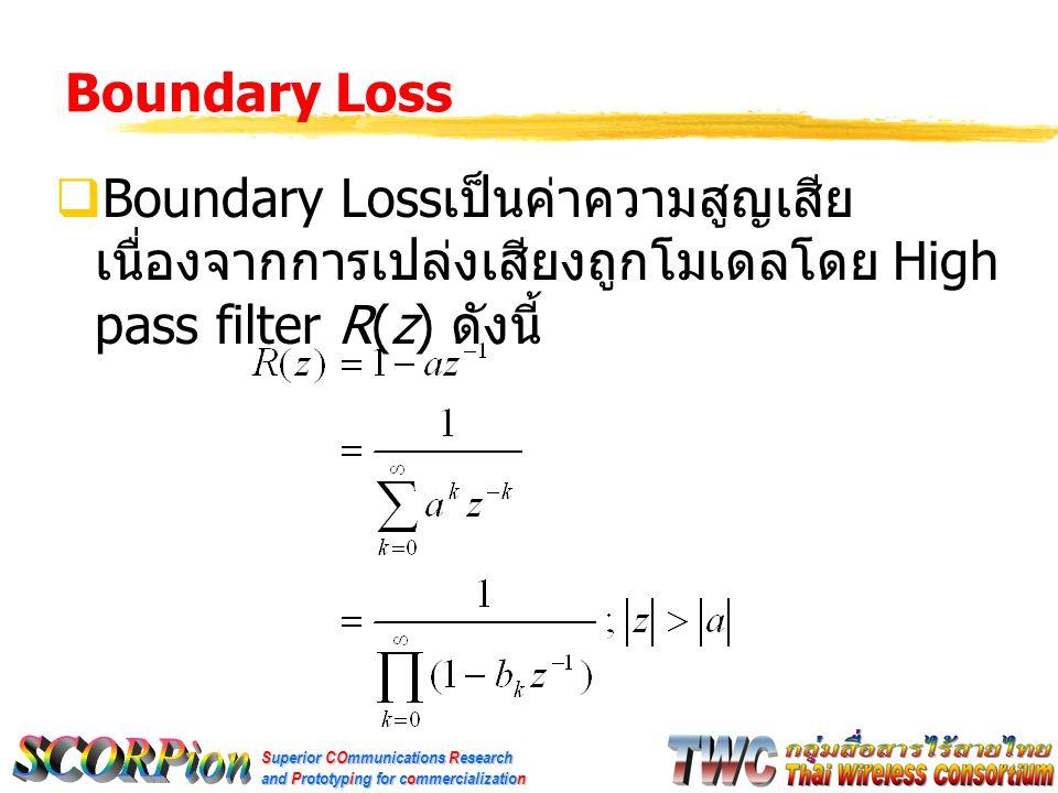 Superior COmmunications Research and Prototyping for commercialization Boundary Loss  Boundary Loss เป็นค่าความสูญเสีย เนื่องจากการเปล่งเสียงถูกโมเดล