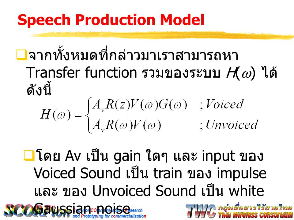 Superior COmmunications Research and Prototyping for commercialization Speech Production Model  จากทั้งหมดที่กล่าวมาเราสามารถหา Transfer function รวม