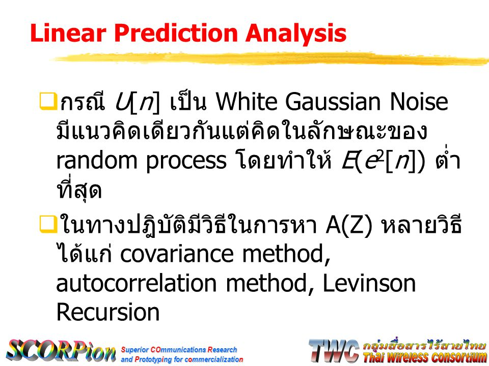 Superior COmmunications Research and Prototyping for commercialization Linear Prediction Analysis  กรณี U[n] เป็น White Gaussian Noise มีแนวคิดเดียวก