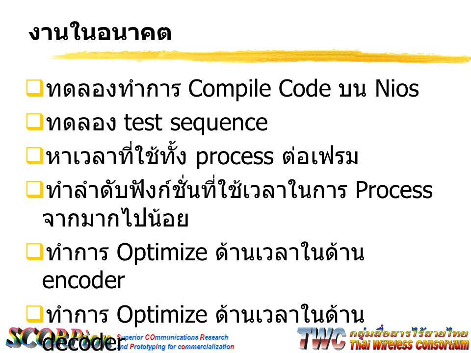Superior COmmunications Research and Prototyping for commercialization งานในอนาคต  ทดลองทำการ Compile Code บน Nios  ทดลอง test sequence  หาเวลาที่ใ