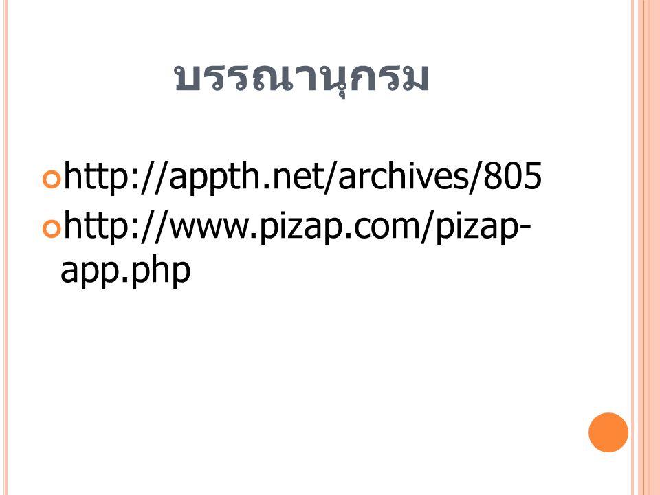 บรรณานุกรม http://appth.net/archives/805 http://www.pizap.com/pizap- app.php
