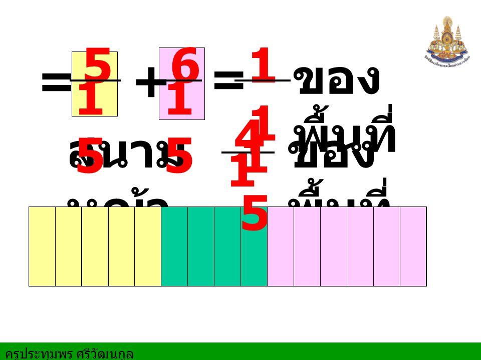 ครูประทุมพร ศรีวัฒนกูล ข้อ 12 หน้า 59 ไม้สอง ชิ้นยาว เมตร นำมาตัดได้หรือไม่ แล ะ 3 4 3 เมตร 3 5 1 ถ้ามี ไม้ เมตร 1 4 5
