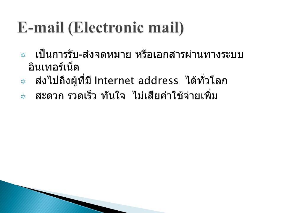  เป็นการรับ - ส่งจดหมาย หรือเอกสารผ่านทางระบบ อินเทอร์เน็ต  ส่งไปถึงผู้ที่มี Internet address ได้ทั่วโลก  สะดวก รวดเร็ว ทันใจ ไม่เสียค่าใช้จ่ายเพิ่ม