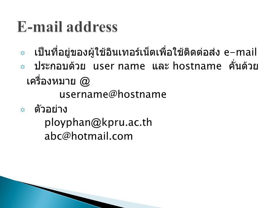  เป็นที่อยู่ของผู้ใช้อินเทอร์เน็ตเพื่อใช้ติดต่อส่ง e-mail  ประกอบด้วย user name และ hostname คั่นด้วย เครื่องหมาย @ username@hostname  ตัวอย่าง ployphan@kpru.ac.th abc@hotmail.com