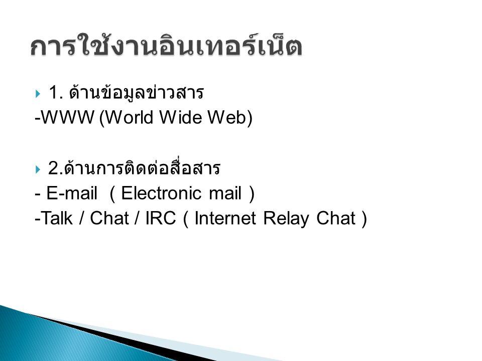  1. ด้านข้อมูลข่าวสาร -WWW (World Wide Web)  2.