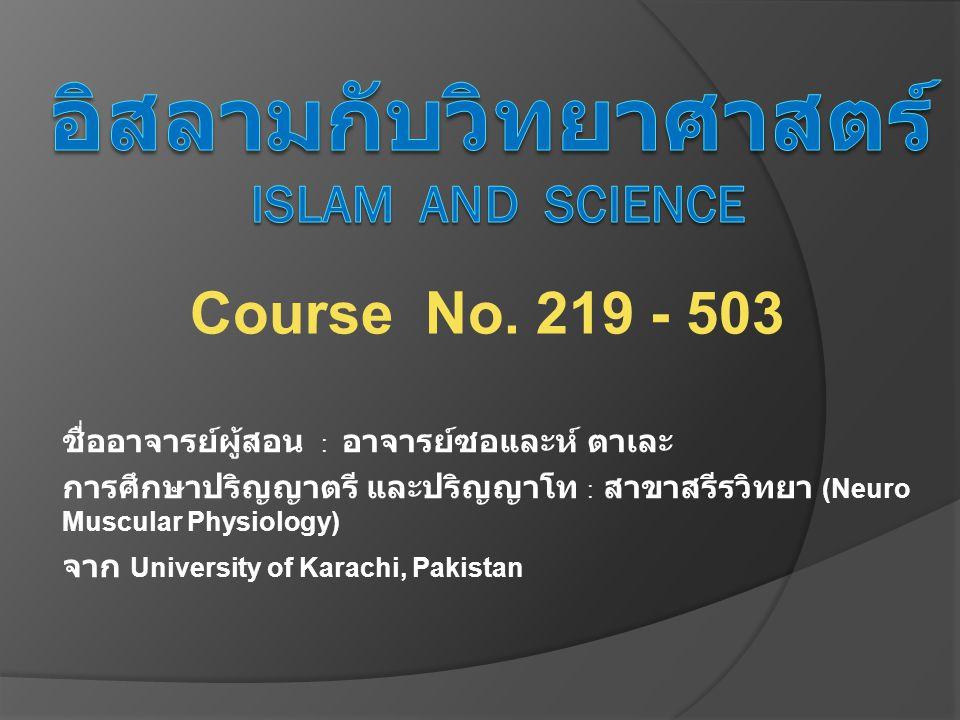 ชื่ออาจารย์ผู้สอน : อาจารย์ซอและห์ ตาเละ การศึกษาปริญญาตรี และปริญญาโท : สาขาสรีรวิทยา (Neuro Muscular Physiology) จาก University of Karachi, Pakistan