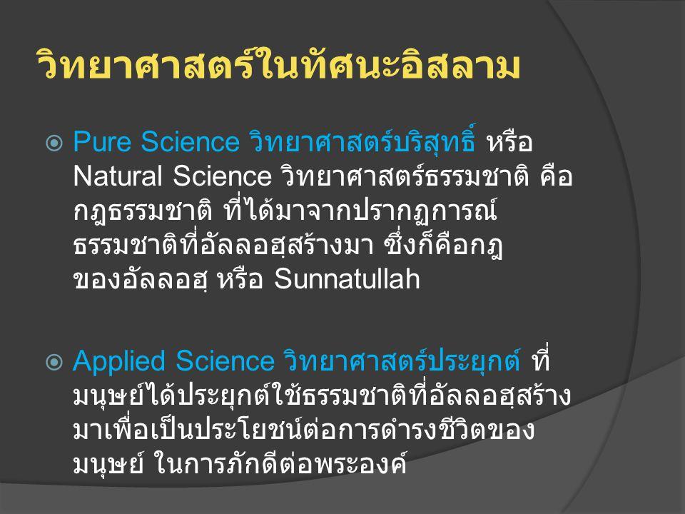 วิทยาศาสตร์ในทัศนะอิสลาม  Pure Science วิทยาศาสตร์บริสุทธิ์ หรือ Natural Science วิทยาศาสตร์ธรรมชาติ คือ กฎธรรมชาติ ที่ได้มาจากปรากฏการณ์ ธรรมชาติที่