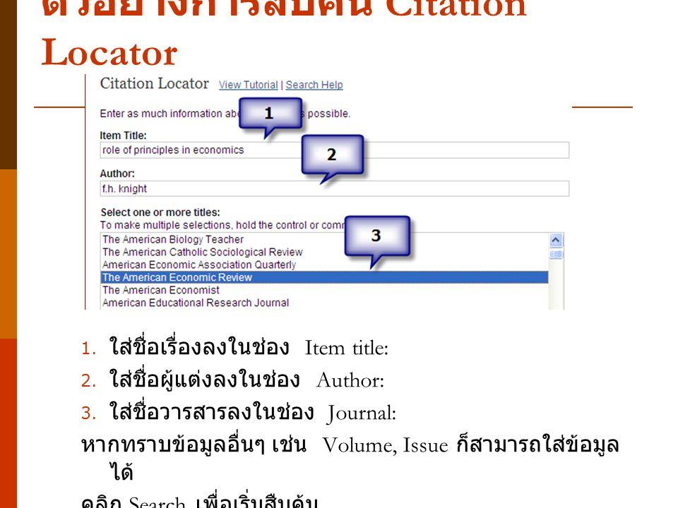ตัวอย่างการสืบค้น Citation Locator 1. ใส่ชื่อเรื่องลงในช่อง Item title: 2. ใส่ชื่อผู้แต่งลงในช่อง Author: 3. ใส่ชื่อวารสารลงในช่อง Journal: หากทราบข้อ