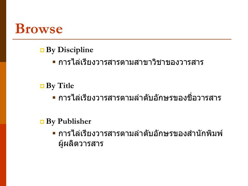 Browse  By Discipline  การไล่เรียงวารสารตามสาขาวิชาของวารสาร  By Title  การไล่เรียงวารสารตามลำดับอักษรของชื่อวารสาร  By Publisher  การไล่เรียงวารสารตามลำดับอักษรของสำนักพิมพ์ ผู้ผลิตวารสาร