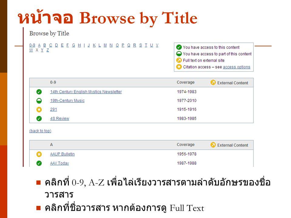 หน้าจอ Browse by Title คลิกที่ 0-9, A-Z เพื่อไล่เรียงวารสารตามลำดับอักษรของชื่อ วารสาร คลิกที่ชื่อวารสาร หากต้องการดู Full Text