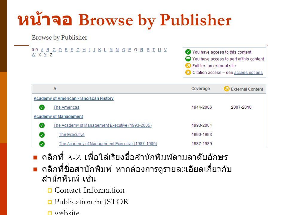 หน้าจอ Browse by Publisher คลิกที่ A-Z เพื่อไล่เรียงชื่อสำนักพิมพ์ตามลำดับอักษร คลิกที่ชื่อสำนักพิมพ์ หากต้องการดูรายละเอียดเกี่ยวกับ สำนักพิมพ์ เช่น