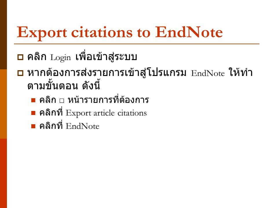 Export citations to EndNote  คลิก Login เพื่อเข้าสู่ระบบ  หากต้องการส่งรายการเข้าสู่โปรแกรม EndNote ให้ทำ ตามขั้นตอน ดังนี้ คลิก □ หน้ารายการที่ต้อง
