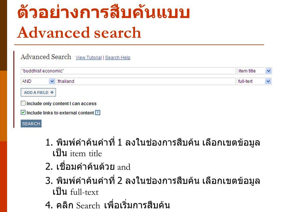 ตัวอย่างการสืบค้นแบบ Advanced search 1. พิมพ์คำค้นคำที่ 1 ลงในช่องการสืบค้น เลือกเขตข้อมูล เป็น item title 2. เชื่อมคำค้นด้วย and 3. พิมพ์คำค้นคำที่ 2