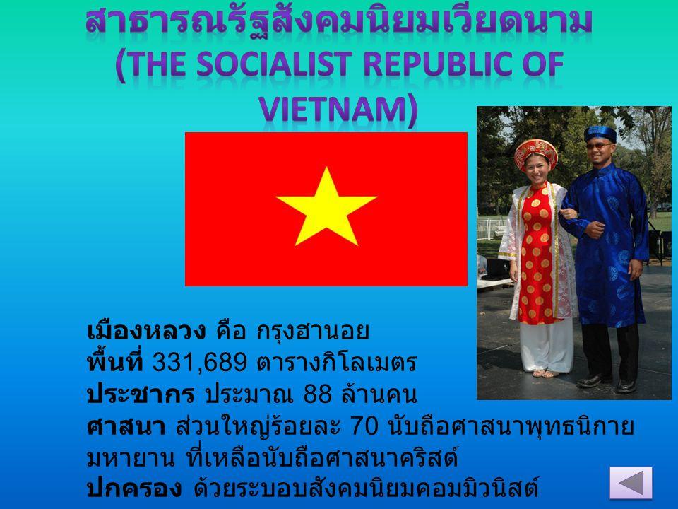 เมืองหลวง คือ กรุงฮานอย พื้นที่ 331,689 ตารางกิโลเมตร ประชากร ประมาณ 88 ล้านคน ศาสนา ส่วนใหญ่ร้อยละ 70 นับถือศาสนาพุทธนิกาย มหายาน ที่เหลือนับถือศาสนา