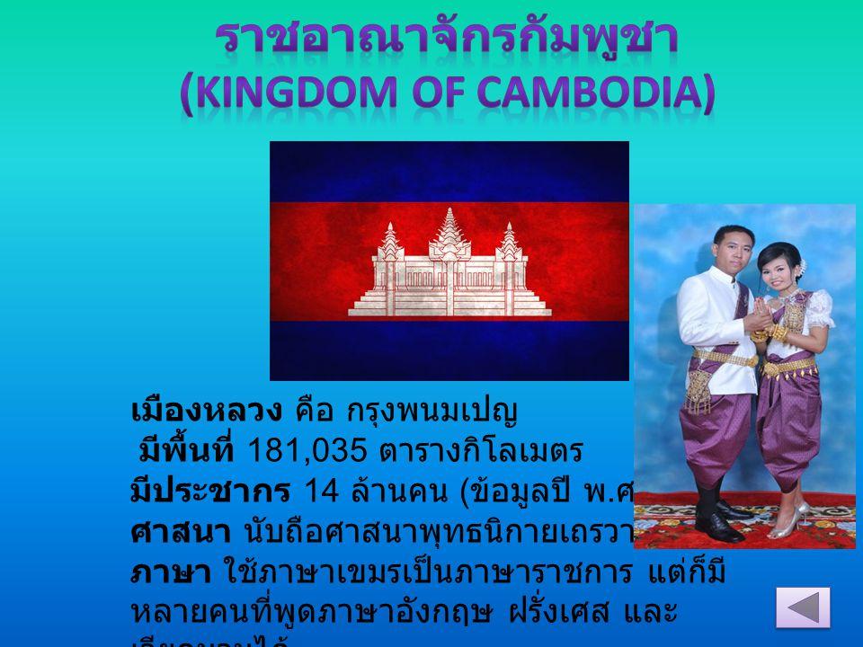 เมืองหลวง คือ กรุงพนมเปญ มีพื้นที่ 181,035 ตารางกิโลเมตร มีประชากร 14 ล้านคน ( ข้อมูลปี พ. ศ.2550) ศาสนา นับถือศาสนาพุทธนิกายเถรวาท ภาษา ใช้ภาษาเขมรเป