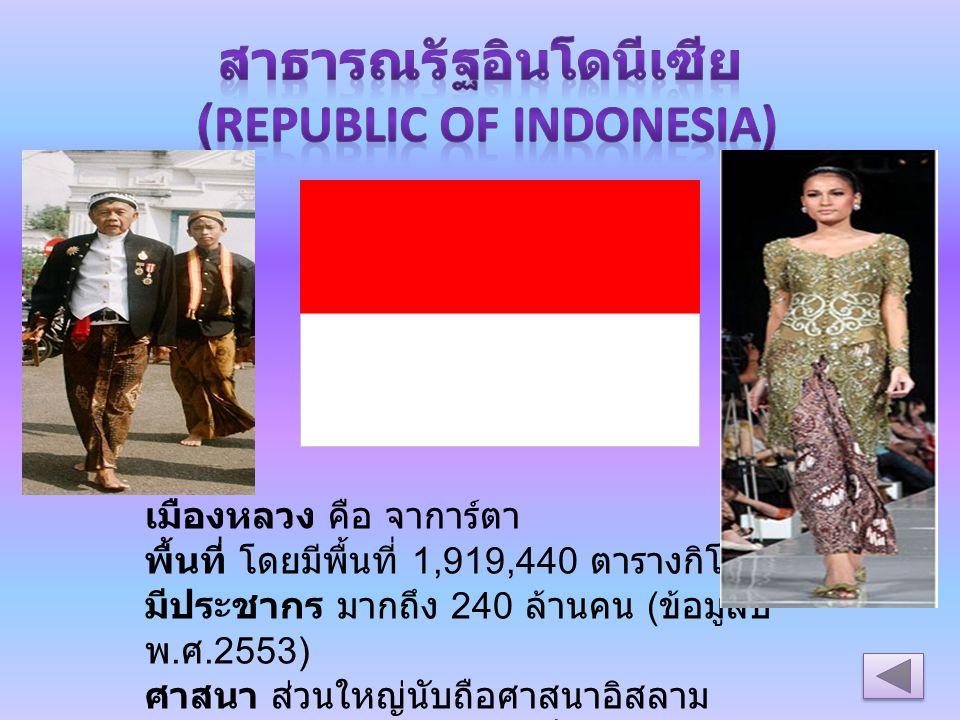 เมืองหลวง คือ เวียงจันทน์ ปกครอง ด้วยระบอบสังคมนิยม ประชากร 6.4 ล้านคน ภาษา ลาวเป็นภาษาหลัก ศาสนา นับถือศาสนาพุทธ พื้นที่ ประมาณครึ่งหนึ่งของประเทศไทย คือ 236,800 ตารางกิโลเมตร