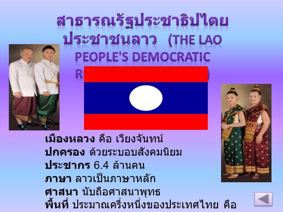 เมืองหลวง คือ เวียงจันทน์ ปกครอง ด้วยระบอบสังคมนิยม ประชากร 6.4 ล้านคน ภาษา ลาวเป็นภาษาหลัก ศาสนา นับถือศาสนาพุทธ พื้นที่ ประมาณครึ่งหนึ่งของประเทศไทย