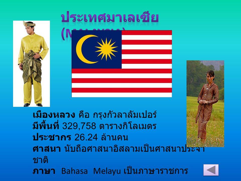 เมืองหลวง คือ กรุงกัวลาลัมเปอร์ มีพื้นที่ 329,758 ตารางกิโลเมตร ประชากร 26.24 ล้านคน ศาสนา นับถือศาสนาอิสลามเป็นศาสนาประจำ ชาติ ภาษา Bahasa Melayu เป็