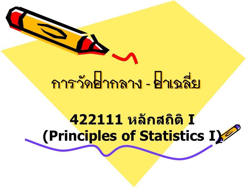 การวัดค่ากลาง - ค่าเฉลี่ย 422111 หลักสถิติ I (Principles of Statistics I)