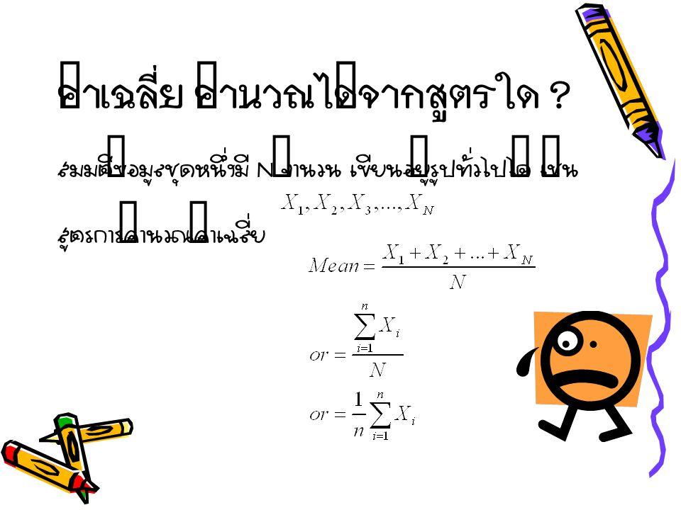 ค่าเฉลี่ย คำนวณได้จากสูตรใด ? สมมติข้อมูลชุดหนึ่งมี N จำนวน เขียนอยู่รูปทั่วไปได้ เช่น สูตรการคำนวณค่าเฉลี่ย