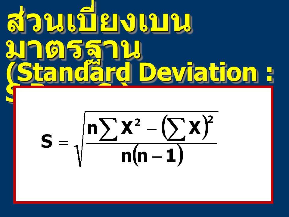 ส่วนเบี่ยงเบน มาตรฐาน (Standard Deviation : S.D. or S.)