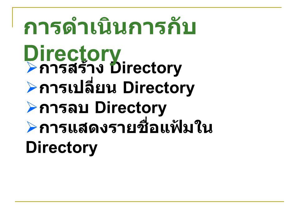  การสร้าง Directory  การเปลี่ยน Directory  การลบ Directory  การแสดงรายชื่อแฟ้มใน Directory การดำเนินการกับ Directory