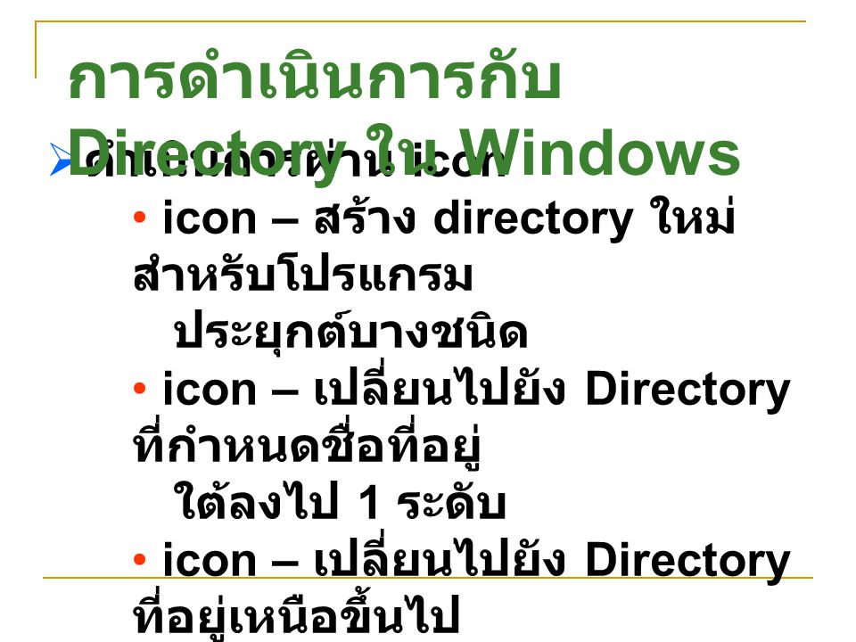  ดำเนินการผ่าน icon icon – สร้าง directory ใหม่ สำหรับโปรแกรม ประยุกต์บางชนิด icon – เปลี่ยนไปยัง Directory ที่กำหนดชื่อที่อยู่ ใต้ลงไป 1 ระดับ icon