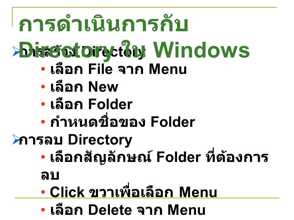  การสร้าง Directory เลือก File จาก Menu เลือก New เลือก Folder กำหนดชื่อของ Folder  การลบ Directory เลือกสัญลักษณ์ Folder ที่ต้องการ ลบ Click ขวาเพื