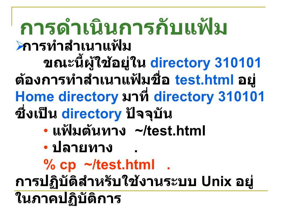  การทำสำเนาแฟ้ม ขณะนี้ผู้ใช้อยู่ใน directory 310101 ต้องการทำสำเนาแฟ้มชื่อ test.html อยู่ Home directory มาที่ directory 310101 ซึ่งเป็น directory ปั