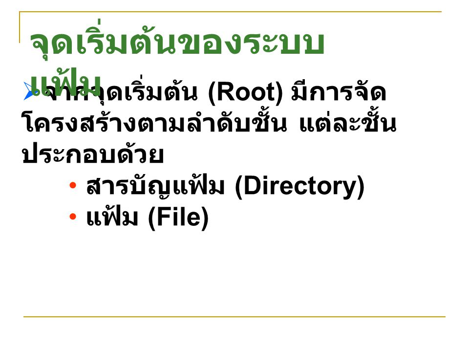  การสร้าง Directory เลือก File จาก Menu เลือก New เลือก Folder กำหนดชื่อของ Folder  การลบ Directory เลือกสัญลักษณ์ Folder ที่ต้องการ ลบ Click ขวาเพื่อเลือก Menu เลือก Delete จาก Menu การดำเนินการกับ Directory ใน Windows