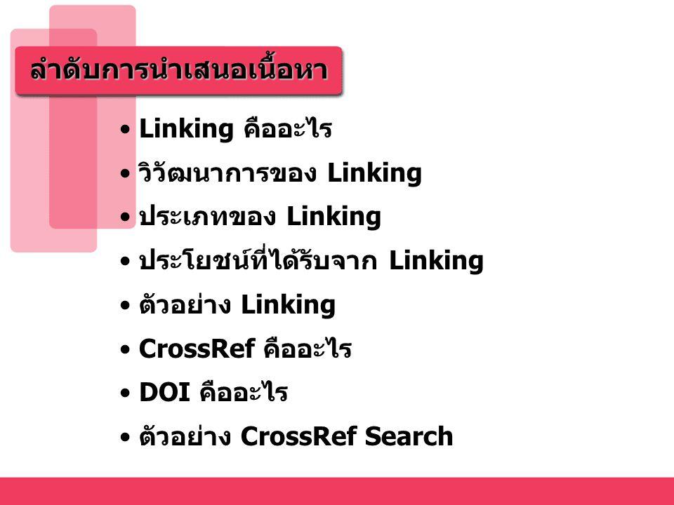 ลำดับการนำเสนอเนื้อหา Linking คืออะไร วิวัฒนาการของ Linking ประเภทของ Linking ประโยชน์ที่ได้รับจาก Linking ตัวอย่าง Linking CrossRef คืออะไร DOI คืออะไร ตัวอย่าง CrossRef Search