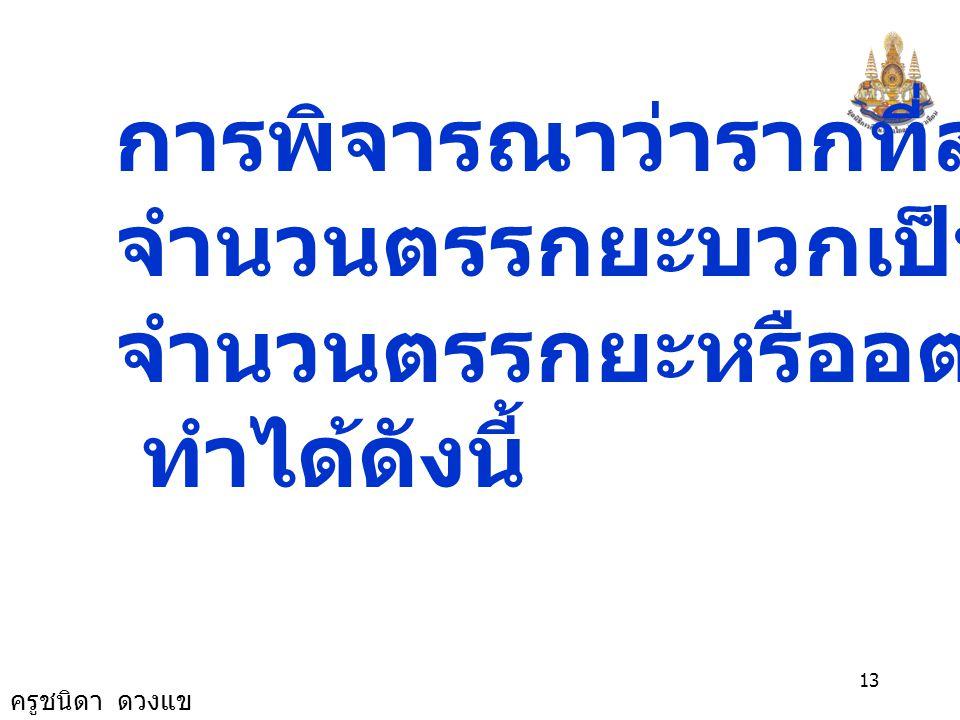 ครูชนิดา ดวงแข 12 ตัวอย่าง รากที่สองของ 13 มีสองราก เขียนแทนด้วย เนื่องจากไม่มีจำนวนเต็มใดที่ยกกำลัง สองแล้วเท่ากับ 13 13 และ - 13 ดังนั้น จึงเขียน 13