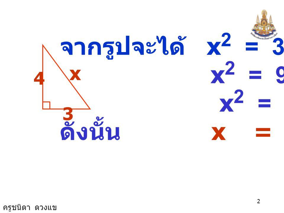 2 3 4 x จากรูปจะได้ x 2 = 3 2 + 4 2 x 2 = 9 + 16 x 2 = 25 ดังนั้น x = 5