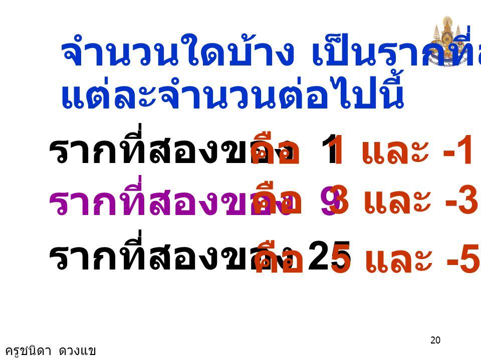 ครูชนิดา ดวงแข 19 0.2 เป็นรากที่สองของ เป็นรากที่สองของ 3 1 9 1 5 2 0.04 เป็นรากที่สองของ 6 6 - 5 2