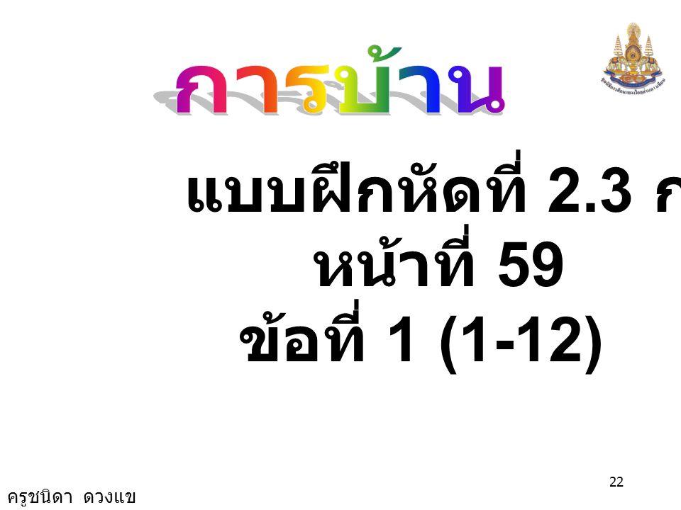ครูชนิดา ดวงแข 21 รากที่สองของ 0.0016 รากที่สองของ 1.21 คือ 1.1 และ -1.1 คือ 0.04 และ -0.04 รากที่สองของ 49 4 คือและ - 7 2 7 2 รากที่สองของ 8 คือ 88 แ