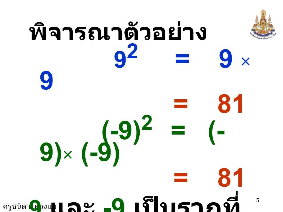 ครูชนิดา ดวงแข 15 2) ถ้าไม่สามารถหาจำนวนเต็ม ที่ยกกำลังสอง แล้วเท่ากับจำนวน เต็มบวก ที่กำหนดให้ รากที่สอง ของจำนวนนั้น จะเป็นจำนวน อตรรกยะ