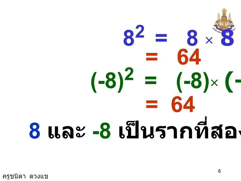 ครูชนิดา ดวงแข 5 พิจารณาตัวอย่าง 9 2 = 9 × 9 = 81 (-9) 2 = (- 9) × (-9) = 81 9 และ -9 เป็นรากที่ สองของ 81