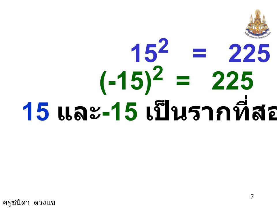 ครูชนิดา ดวงแข 7 15 2 = 225 (-15) 2 = 225 15 และ -15 เป็นรากที่สองของ 225