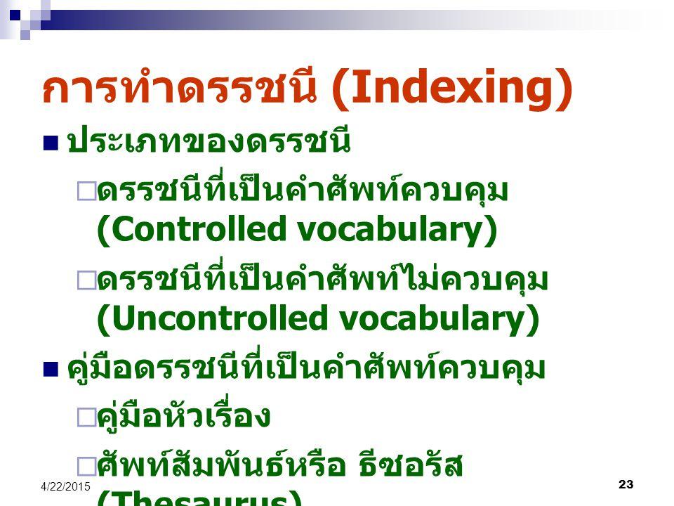 23 4/22/2015 การทำดรรชนี (Indexing) ประเภทของดรรชนี  ดรรชนีที่เป็นคำศัพท์ควบคุม (Controlled vocabulary)  ดรรชนีที่เป็นคำศัพท์ไม่ควบคุม (Uncontrolled
