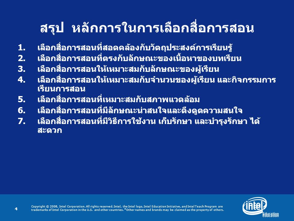 Copyright © 2008, Intel Corporation. All rights reserved.
