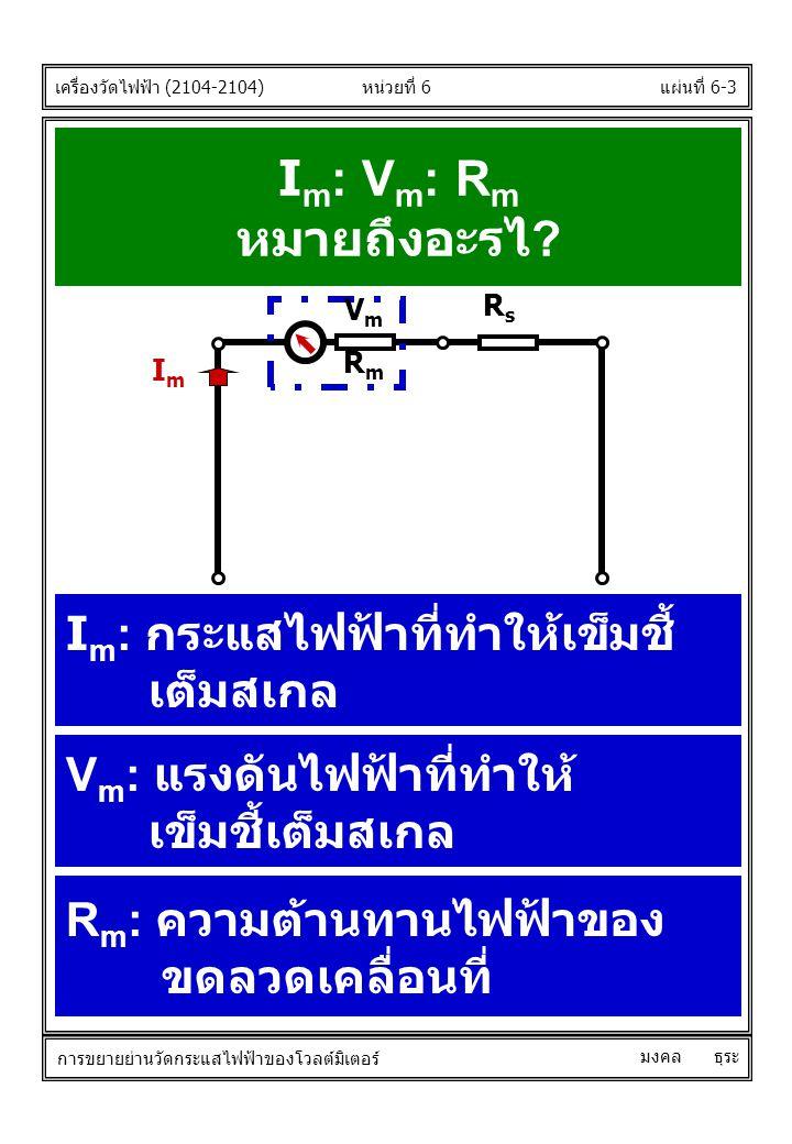 แผ่นที่ 6-3หน่วยที่ 6 I m : V m : R m หมายถึงอะรไ .