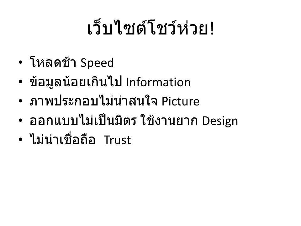 เว็บไซต์โชว์ห่วย ! โหลดช้า Speed ข้อมูลน้อยเกินไป Information ภาพประกอบไม่น่าสนใจ Picture ออกแบบไม่เป็นมิตร ใช้งานยาก Design ไม่น่าเชื่อถือ Trust