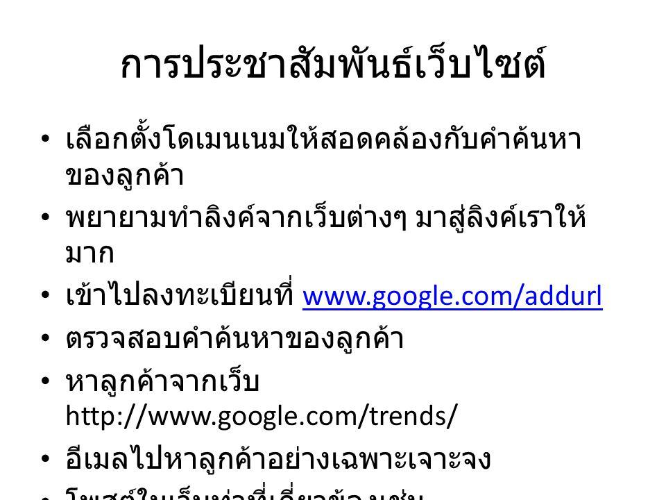 การประชาสัมพันธ์เว็บไซต์ เลือกตั้งโดเมนเนมให้สอดคล้องกับคำค้นหา ของลูกค้า พยายามทำลิงค์จากเว็บต่างๆ มาสู่ลิงค์เราให้ มาก เข้าไปลงทะเบียนที่ www.google.com/addurlwww.google.com/addurl ตรวจสอบคำค้นหาของลูกค้า หาลูกค้าจากเว็บ http://www.google.com/trends/ อีเมลไปหาลูกค้าอย่างเฉพาะเจาะจง โพสต์ในเว็บท่าที่เกี่ยวข้องเช่น www.pantip.com ใช้ประโยชน์จาก http://translate.google.co.th/ เรื่องภาษาhttp://translate.google.co.th/