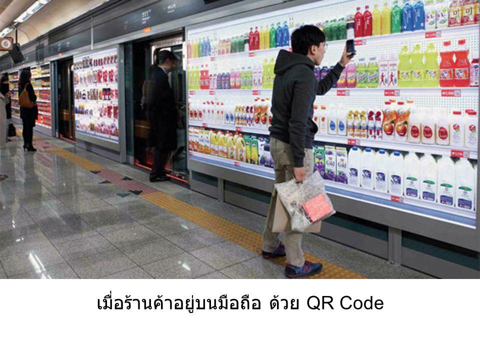 เมื่อร้านค้าอยู่บนมือถือ ด้วย QR Code