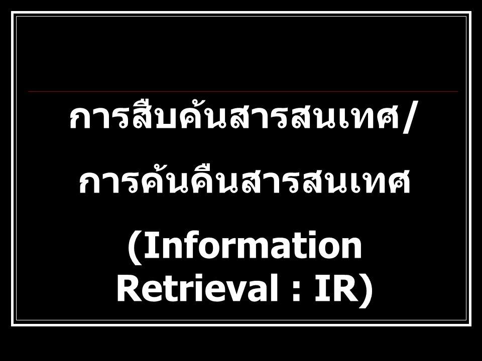 การสืบค้นสารสนเทศ / การค้นคืนสารสนเทศ (Information Retrieval : IR)